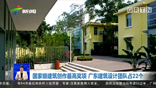 国家级建筑创作最高奖项,广东建筑设计团队占了22个