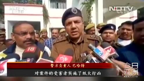印女性遭××后报案 出庭途中被纵火报复