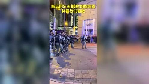 霸气!香港警察抓捕暴徒时遭到其他暴徒救援,随后阿Sir喷射胡椒喷雾驱散
