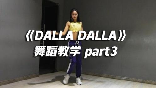 欢快活泼韩舞,《DALLA DALLA》舞蹈教学 part3