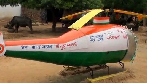印度小哥又开挂!竟用废弃物造直升机,还要在全世界人面前试飞