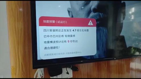 四川绵阳4.6级地震,成都、乐山有震感,手机发预警