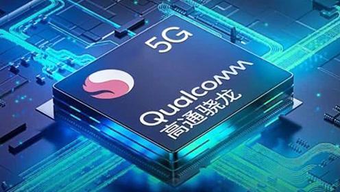 没买5G手机的再等等!高通小米强强联手,打造最完美的5G手机