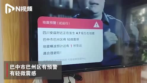 四川绵阳4.6级地震,成都有明显震感,地震预警提前15秒发布