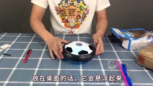 """开箱试玩""""悬浮足球"""",在室内享受踢足球乐趣,宛如扫地机器人!"""