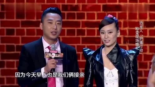 笑傲江湖:舞台上来了个锦上添花,真是浪漫真是幸福!