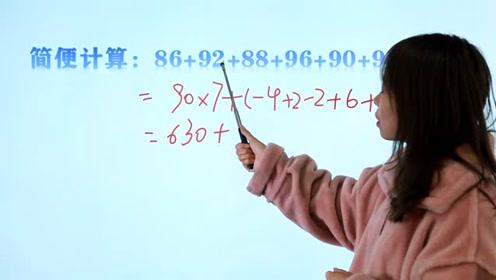 简便计算:86+92+88+96+90+91+89,最好提前搞懂