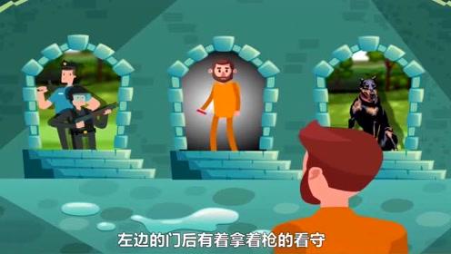 脑力测试:小王找到三扇门,他应该选择哪扇门?大家猜猜