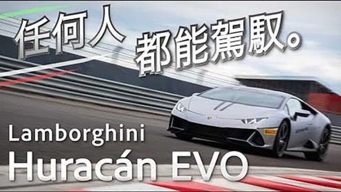 纯属驾驭,纯粹乐趣,兰博基尼Huracan EVO赛道体验