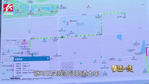 """长沙县创新渣土运输行业管理""""新模式"""",实现自查自纠"""
