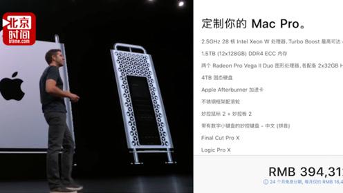 苹果新款Mac Pro国行版开卖  顶配超39万元可买辆中档车