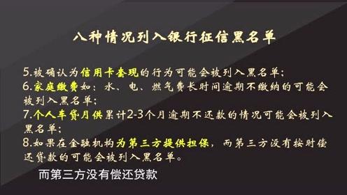 王笃明:列入银行征信黑名单的八种情况,你一定要知晓