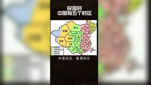 民国时期的中国有五个时区,东部白天西部夜晚,大国的苦恼谁懂呢