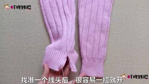 旧毛衣不要扔,袖子拆开剪个弧形,冬天大人孩子都需要,保暖省钱