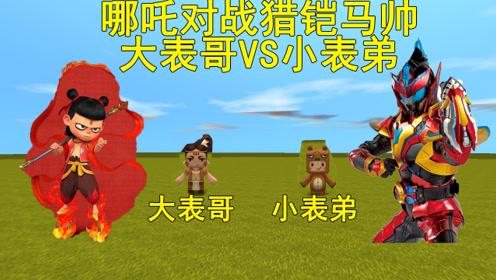 迷你世界:哪吒对战猎铠马帅,大表哥和小表弟的终极对决!