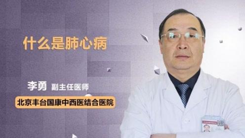 医生科普:什么是肺心病