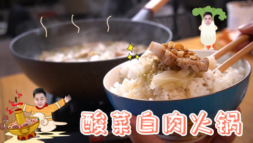 年底了,煮个火锅庆余年——酸菜白肉锅