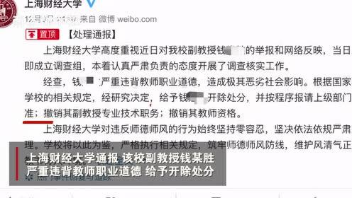 上海财经大学性骚扰事件副教授钱某胜被开除:社会影响极其恶劣