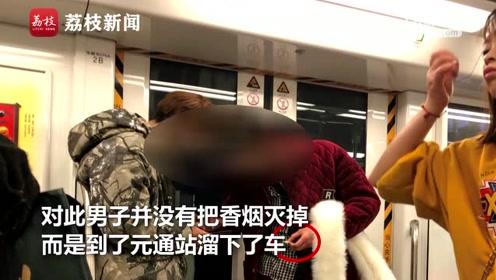 """男子地铁车厢内公然抽烟 地铁公司称""""难处罚"""""""