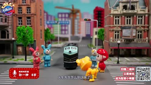 猪猪侠交通大百科知识,火车为什么要在铁轨上行驶?