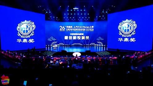 第26届华鼎奖颁奖典礼,最佳新锐演员-肖战!