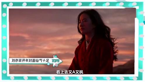 """刘亦菲封面""""木兰风""""超足 神仙姐姐上战场也是又A又飒"""