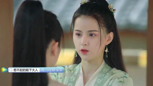 《惹不起的殿下大人》涂思雅跟林铮铮闺蜜谈心,气氛全被崔埙这傻直男给毁了