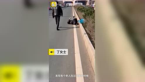 老人马路边摔倒无人扶,夫妻怕被讹拍视频后扶起