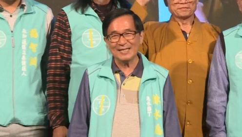 陈水扁借自身政治余威渗透绿营内部,他到底想要干什么?