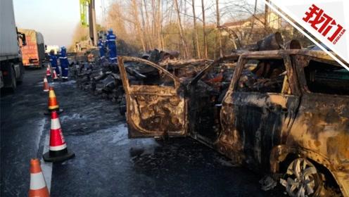 六安高速两车相撞起火致3死4伤 面包车燃烧只剩框架