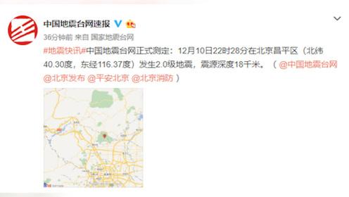 北京昌平发生2.0级地震 网友表示没感觉:震级太小都不好意思转发