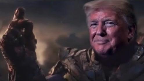 """一个响指""""消灭""""政敌!特朗普变身灭霸"""