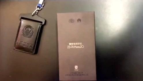 华为mate20警务专用机,单位发的手机就是好用,比我以前那块好多了!