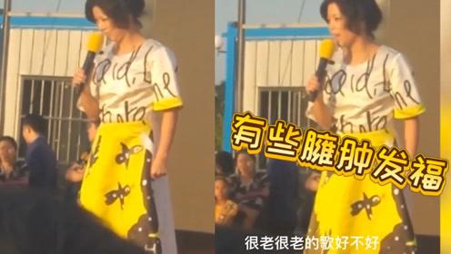 38岁《爱情买卖》慕容晓晓商演,身材发福撞脸刘晓庆,舞台简陋歌声无力