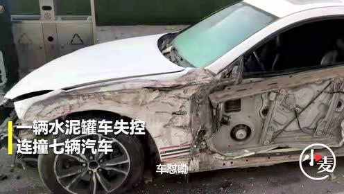 郑州街头一水泥罐车躲车失控, 冲到路边连撞七车