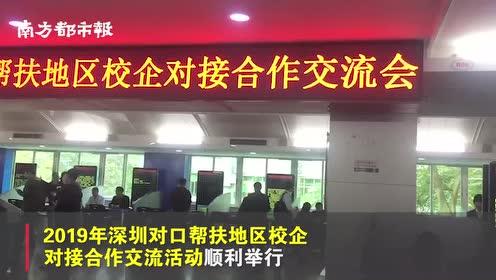 半年可输送毕业生2800余名,深圳对口帮扶地区职校招聘会开启