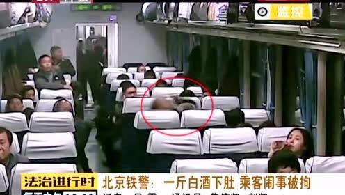 男子一斤白酒下肚 大闹火车被拘