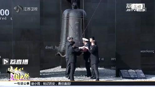 """江苏南京:钟声悠悠,呼唤和平!6名社会代表撞响""""和平大钟"""""""