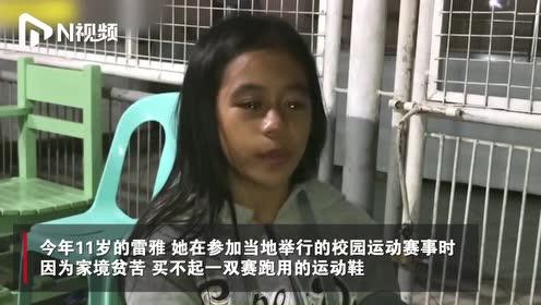 """菲律宾11岁女孩自制绷带""""NIKE""""跑鞋,勇夺3面金牌"""
