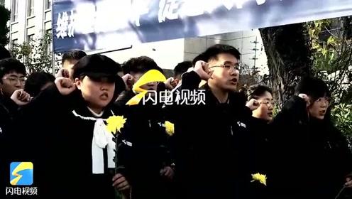 国家公祭日丨山东师生跨越600公里赴南京祭奠南京大屠杀遇难者同胞