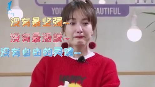 吴昕节目泪流不止,还边哭边说:我不能哭,一哭就要被黑