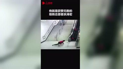 地铁站连滚带爬救人大学生获59800元奖学金 网友纷纷点赞