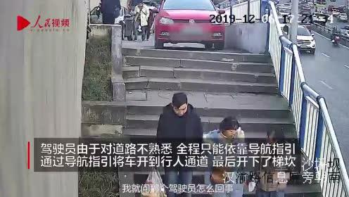 魔幻城市!女司机在重庆跟着导航走最后把车开下了楼梯