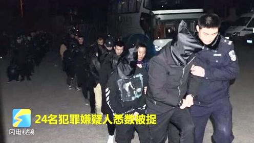 场面震撼!蒙阴警方一举抓获24名电信网络诈骗犯罪嫌疑人