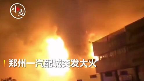 河南一汽配城起火现场火光冲天 着火建筑里都是机油等配件