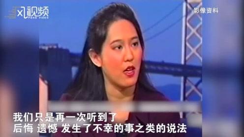 张纯如对质日本驻美大使:我没有听到道歉