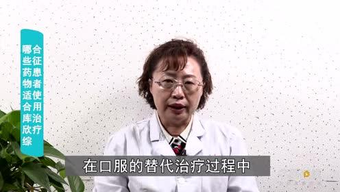 哪些药物适合库欣综合征患者使用治疗