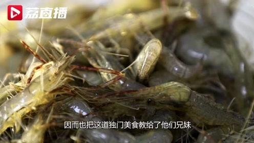 汪曾祺最爱吃的醉虾,我们帮你学到了最正宗的做法!│游遍江苏