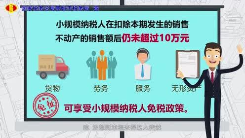 小规模纳税人免征增值税政策来了 贵阳市税务局带你解读!