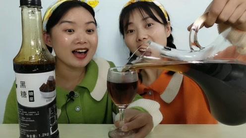 """""""黑糖糖浆""""当葡萄酒骗妹子干杯,装酒醉猛揉闺蜜胖胖脸,超好笑"""